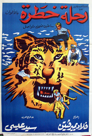 Pictured is an Egyptian promotional poster for the film Rahlet Khatara directed by Vladimir Vitin.