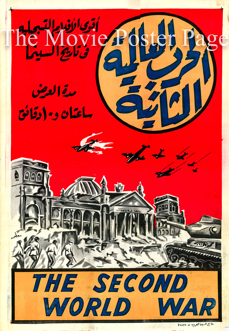 Pictured is an Egyptian promotional poster for the documentary film The Second World War.