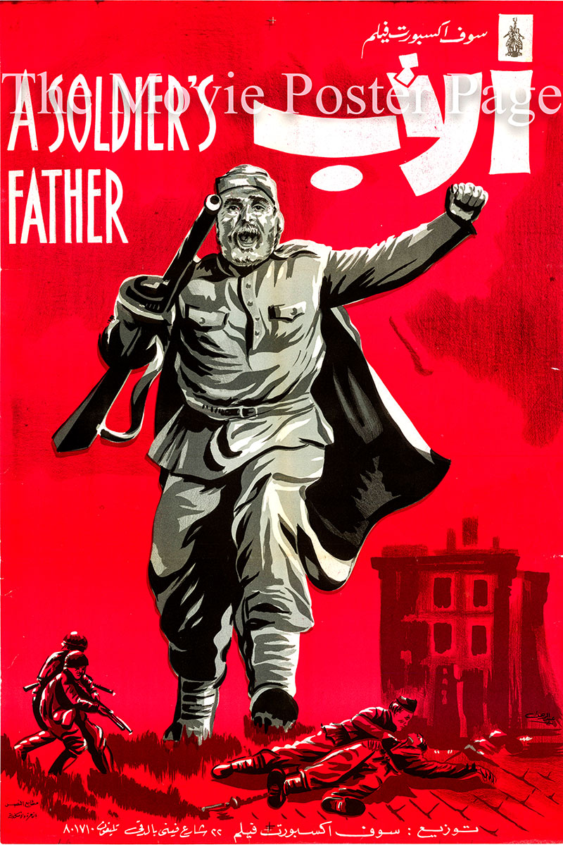 Pictured is an Egyptian promotional poster for the 1964 Rezo Chkheidze film A Soldier's Father starring Sergo Zagariadze.