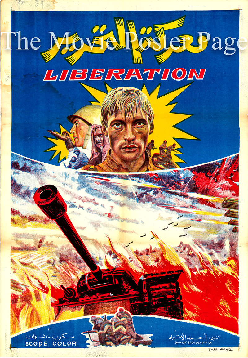 Pictured is an Egyptian promotional poster for the 1971 Yuriy Ozerov film Liberation.