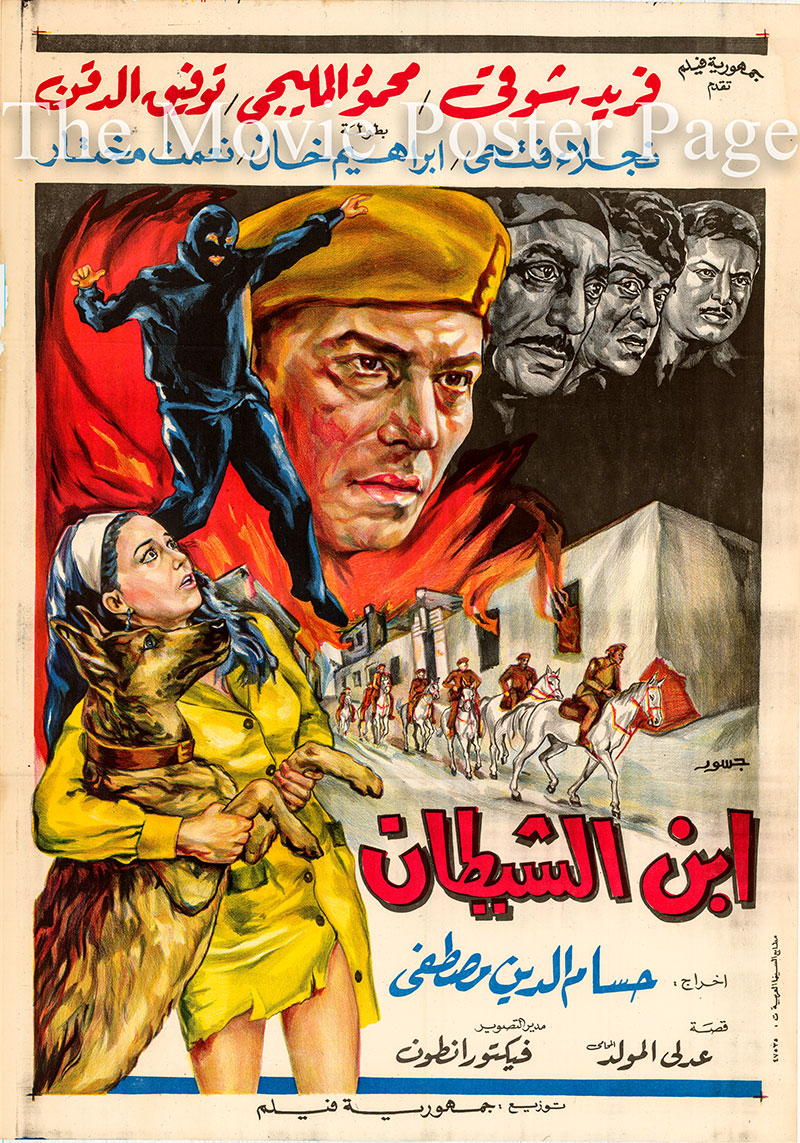 Pictured is an Egyptian promotional poster for the 1969 Houssam El-Din Mustafa film Son of Satan starring Farid Shawqi.