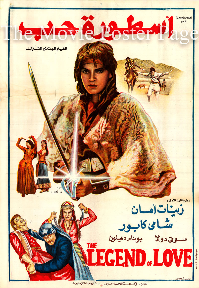 Pictured is an Egyptian promotional poster for a 1986 rerelease of the 1984 Latif Faiziyev and Umesh Mehra film The Legend of Love starring Zeenat Aman.