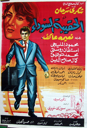 Pictured is an Egyptian promotional poster for the 1964 Hassan El-Seify film the Black Briefcase starring Shukry Sarhan.