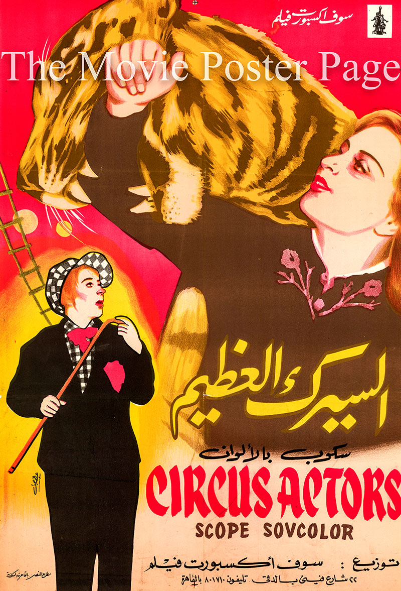 Pictured is an Egyptian promotional poster for an undated rerelease of the 1936 Grigori Aleksandrov film Circus Actors starring Lyubov Orlova.