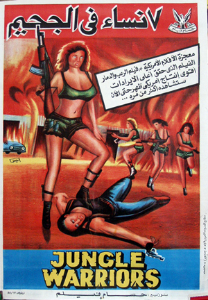 Pictured is an Egyptian promotional poster for a 1989 rerelease of the 1984 Ernst R. von Theumer film Jungle Warriors starring Nina Van Pallandt.