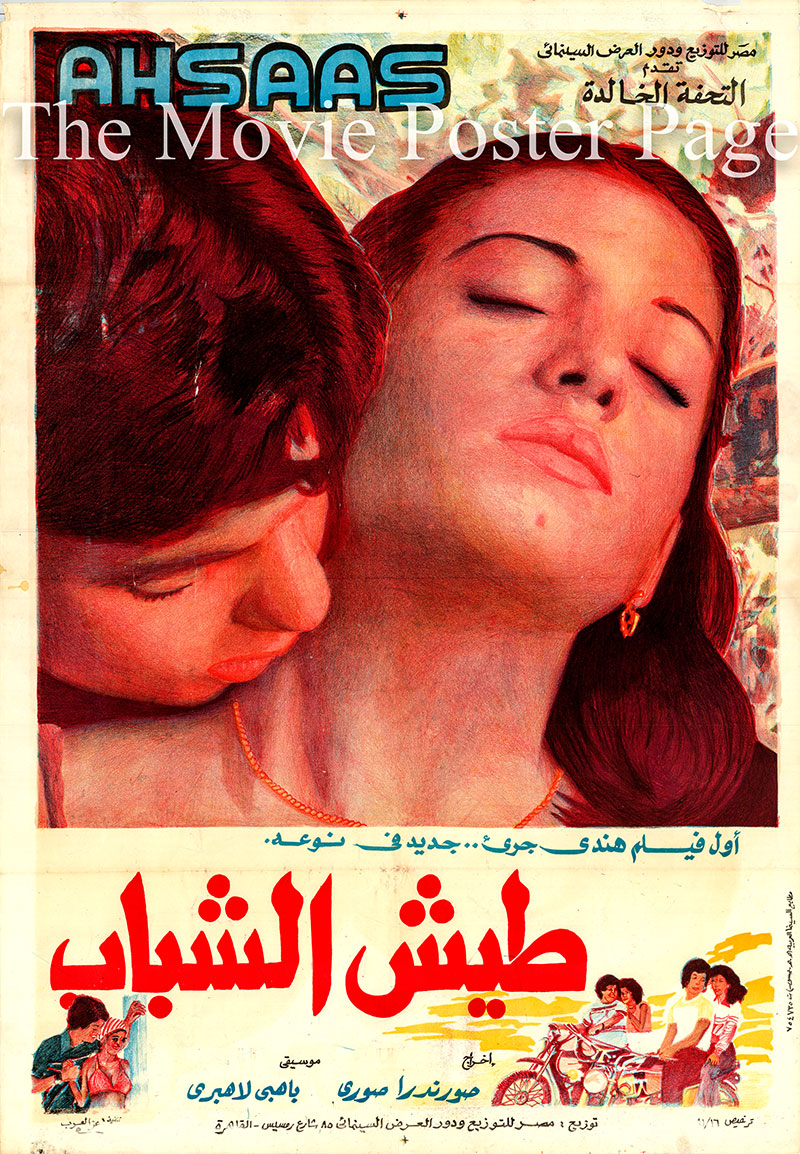 Pictured is an Egyptian promotional poster for the 1979 Surindra Suri film Ahsaas starring Shashi Kapoor.