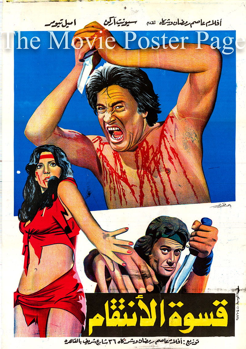 Pictured is an Egyptian promotional poster for the 1983 Cetin Inanc Turkish film My Vengeance starring Cuneyt Arkin and Emel Tumer.