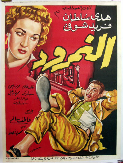 Pictured is an Egyptian promotional poster for the 1956 Atef Salem film The Thug starring Farid Shawqi.