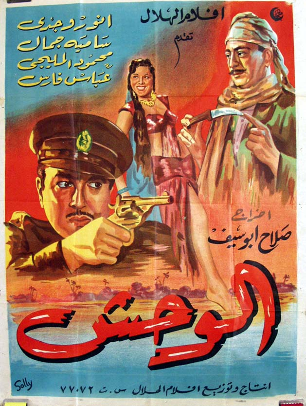 Pictured is an Egyptian promotional poster for the 1954 Salah Abouseif film The Beast, starring Anwar Wagdi.