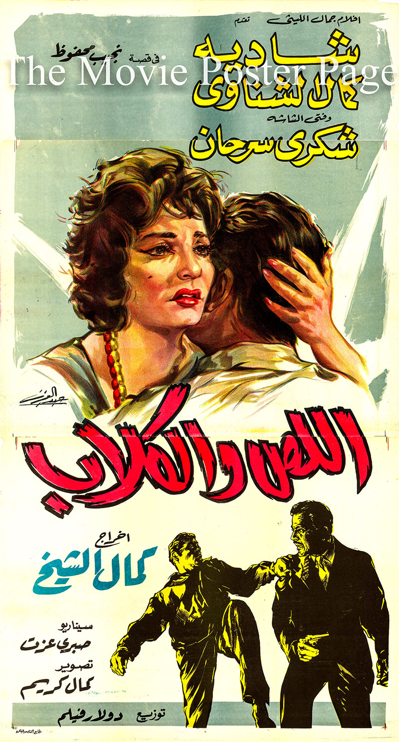 Pictured is an Egyptian promotional poster for the 1962 Kamal El Sheikh film Chased by the Dogs starring Kamal Al-Shennawi, Shukry Sarhan and Shadia.