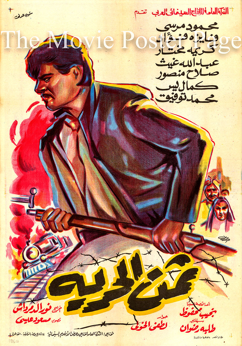 Pictured is an Egyptian promotional poster for the 1964 Nour El-Demerdash film The Price of Freedom, starring Mahmoud Moursy, based on a story by Raymond Robles, adapted  for cinema by Naguib Mahfouz.