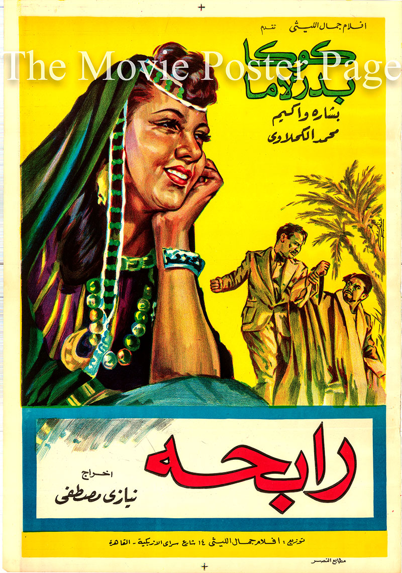 Pictured is an Egyptian promotional poster for the 1945 Niazi Mostafa film Rabha, starring Kouka.