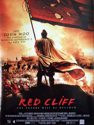 Pictured is a US promotional banner for the 2008 John Woo film Red Cliff starring Tony Leung Chiu Wai.