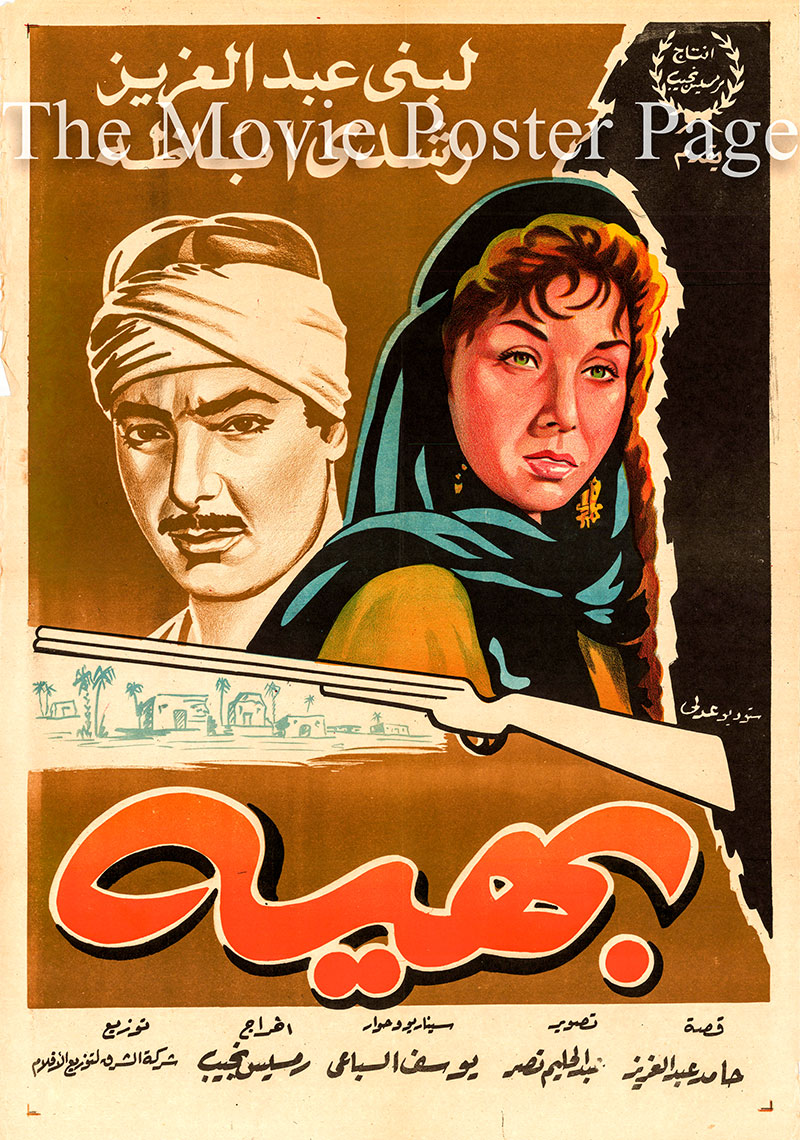 Pictured is an Egyptian promotional poster for the 1960 Ramses Naguib film Baheyya starring Rushdy Abaza and Lobna Abdel Aziz.
