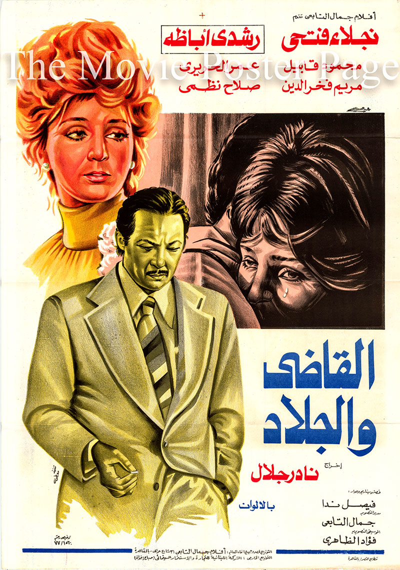 Pictured is an Egyptian promotional poster for the 1978 Nader Galal film The Judge and the Executioner, starring Naglaa Fathy.