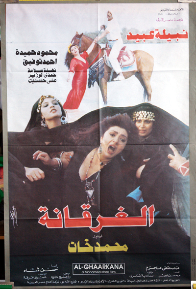 Pictured is an Egyptian promotional poster for the 1993 Mohamed Khan film The Drowned Woman [al-Gharqana] starring Nabila Ebeid.