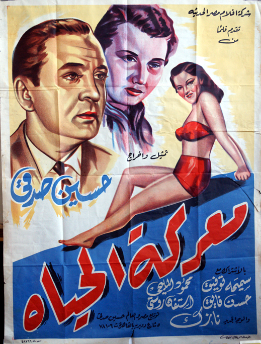 Pictured is an oversize Egyptian promotional poster for the 1951 Hussein Sedki film Struggle for Life starring Hussein Sedki and Mahmoud El-Meliguy.