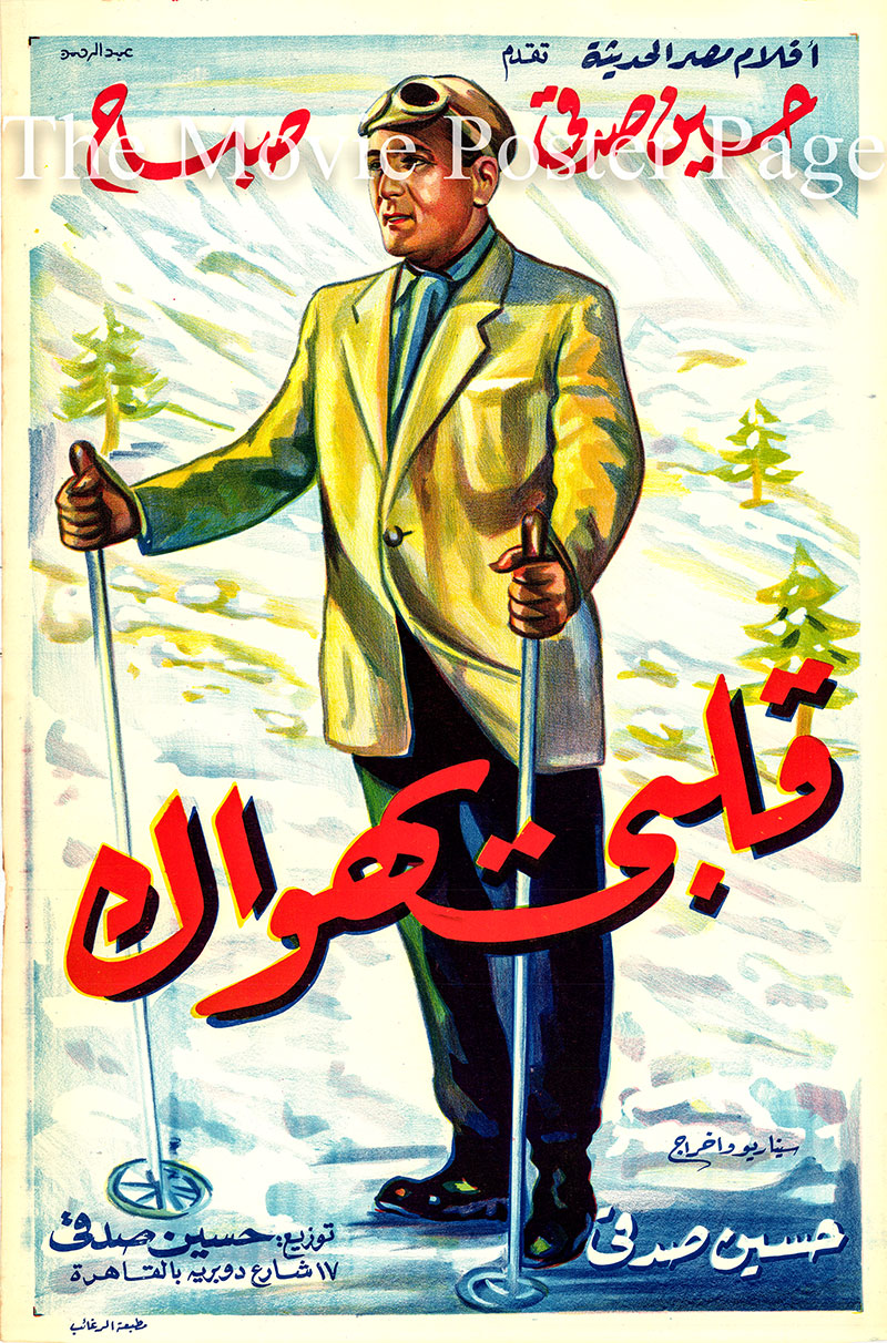 Pictured is an Egyptian promotional poster for the 1955 Hussein Sedki film My Heart Worships You starring Hussein Sedki and Sabah.