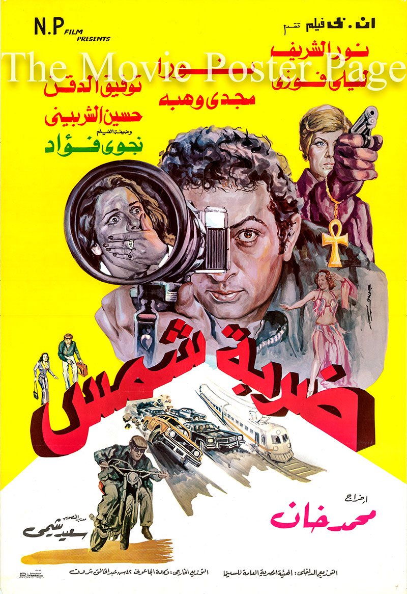 Pictured is an Egyptian promotional poster for the 1978 Mohamed Khan film Sunstroke starring Nour El-Sherif as Shams.
