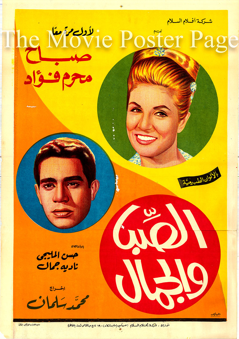 Pictured is an Egyptian promotional poster for the 1965 Muhammad Selman film The Youth and The Beauty starring Sabah as Nohad.