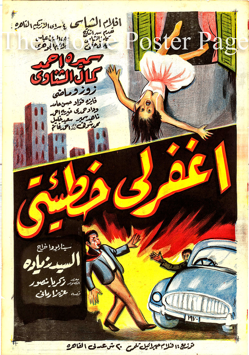 Pictured is an Egyptian promotional poster for the 1963 El-Sayed Ziada film Forgive My Mistake, starring Samira Ahmed.
