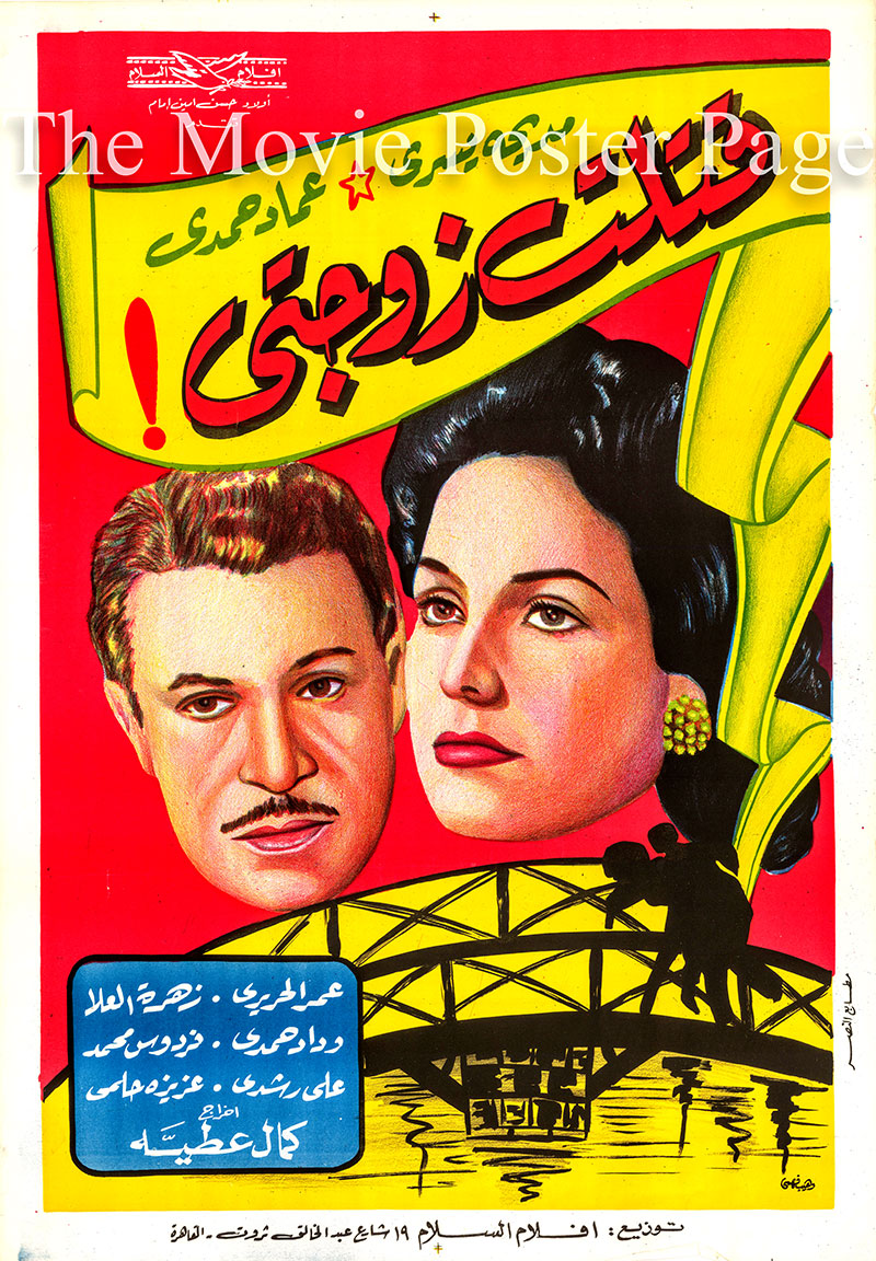 Pictured is an Egyptian promotional poster for the 1956 Kamal Attia film I Killed My Wife starring Madiha Yousri and Imad Hamdi.