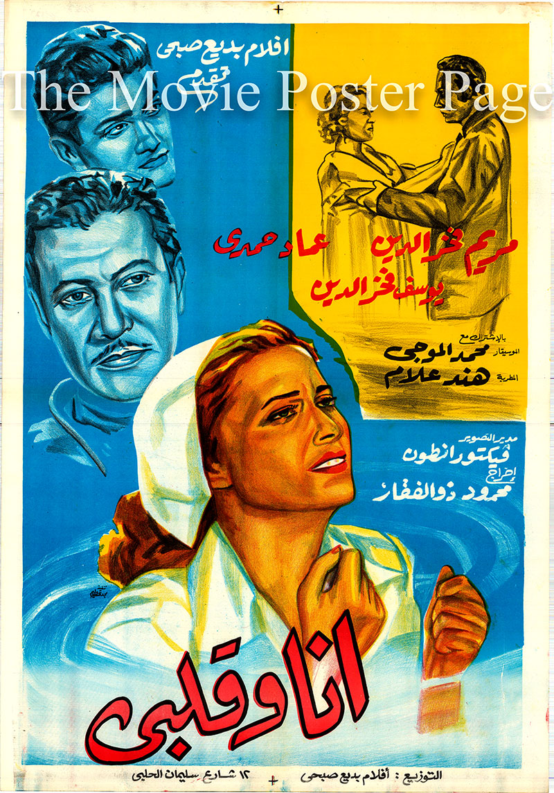 Pictured is the Egyptian promotional poster for the 1958 Mahmoud Zulfikar film My Heart and I starring Myriam Fakhr Eddine.