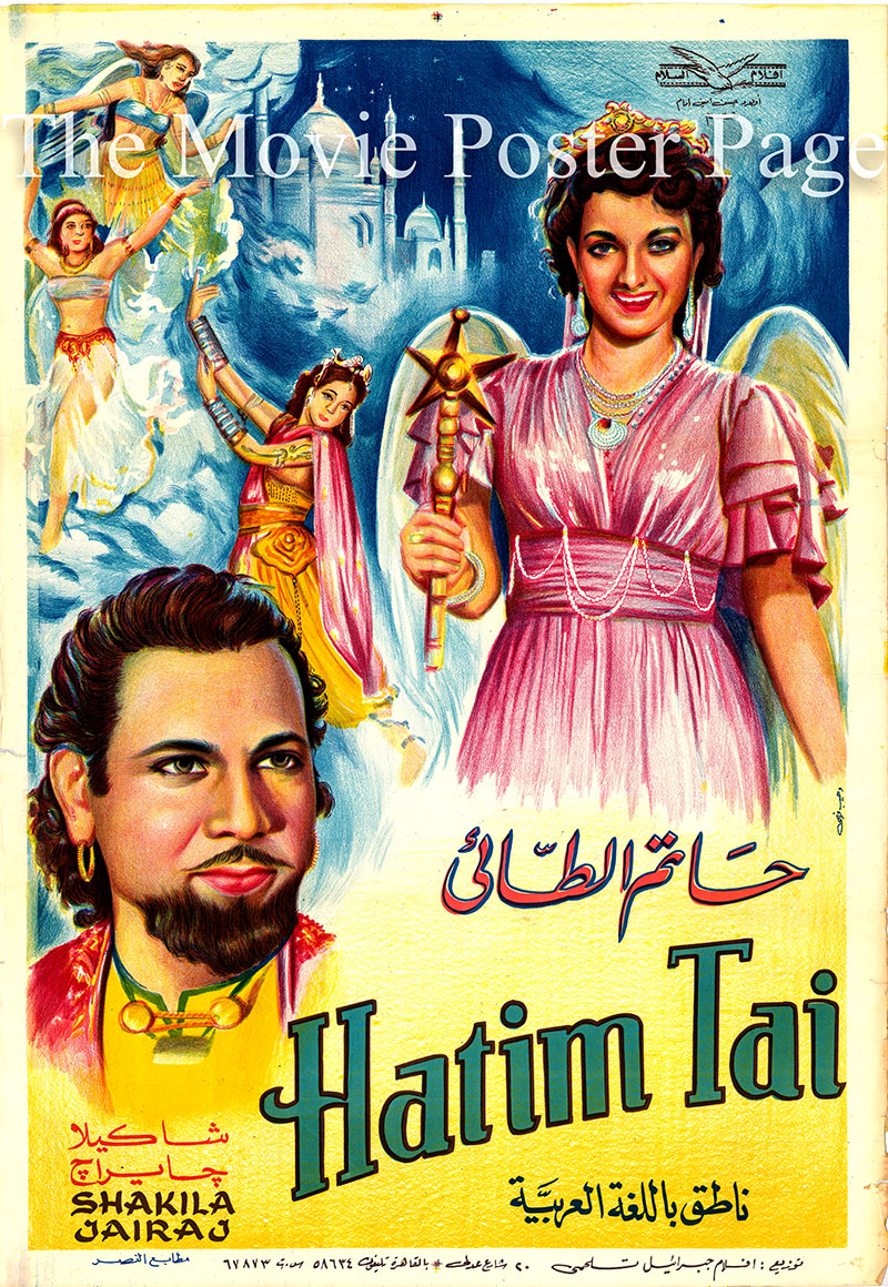 ⛔ Hatim tai all episodes download | Hatim Drama Episode 1 Free