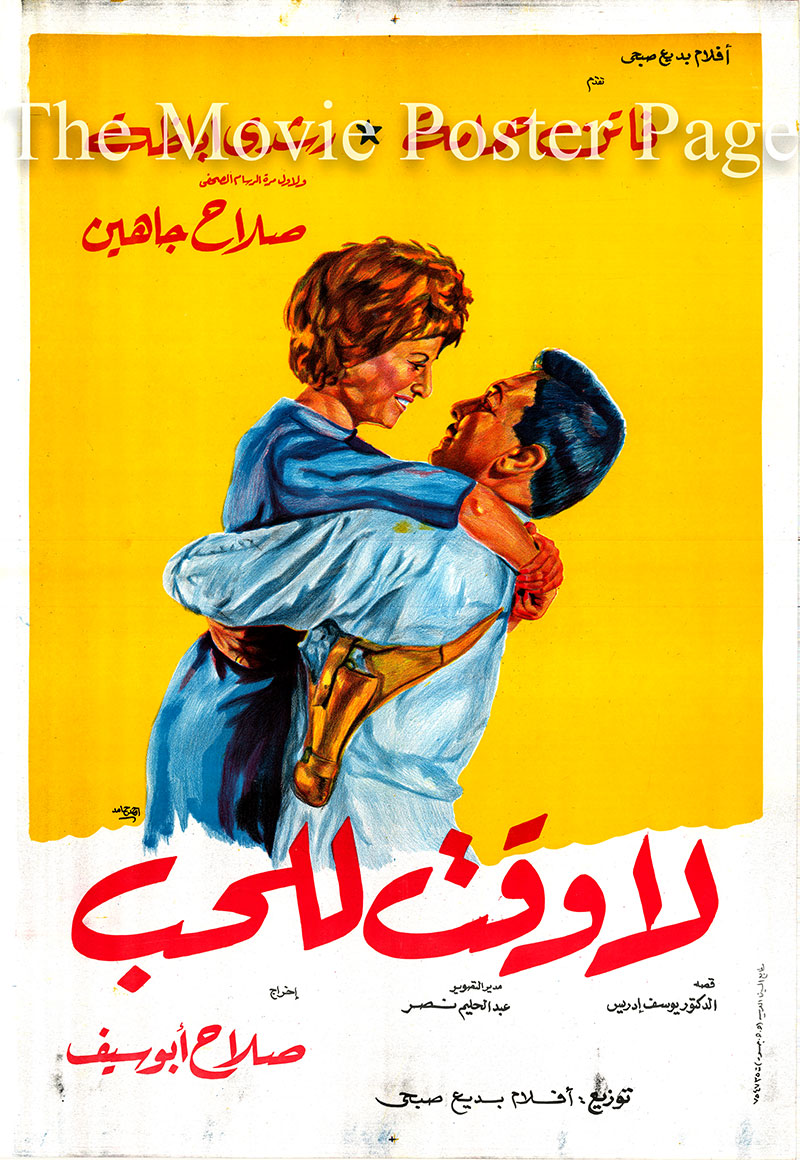 Pictured is an Egyptian promotional poster for the 1963 Salah Abouseif film No Time for Love starring Faten Hamama.