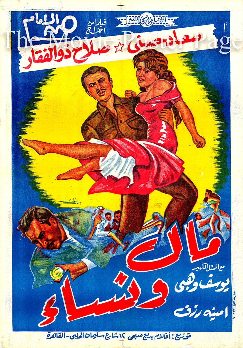 Pictured is an Egyptian promotional poster for the 1961 Hassan Al Imam film Money and Women, starring Soad Hosny.