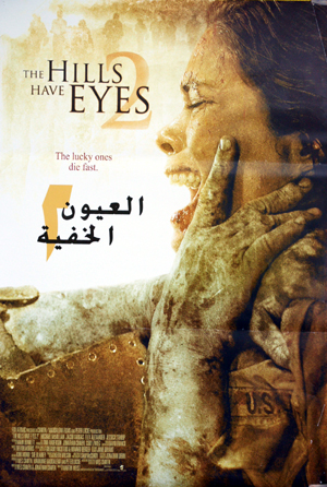 Pictured is an Egyptian promotional poster for the 2007 Martin Weisz film the Hills Have Eyes II starring Michael McMillian and Jessica Stroup.