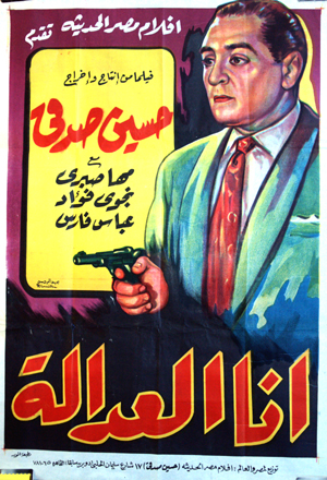Pictured is an Egyptian promotional poster for the the 1951 Hussein Sedki film I Am Justice starring Hussein Sedki.