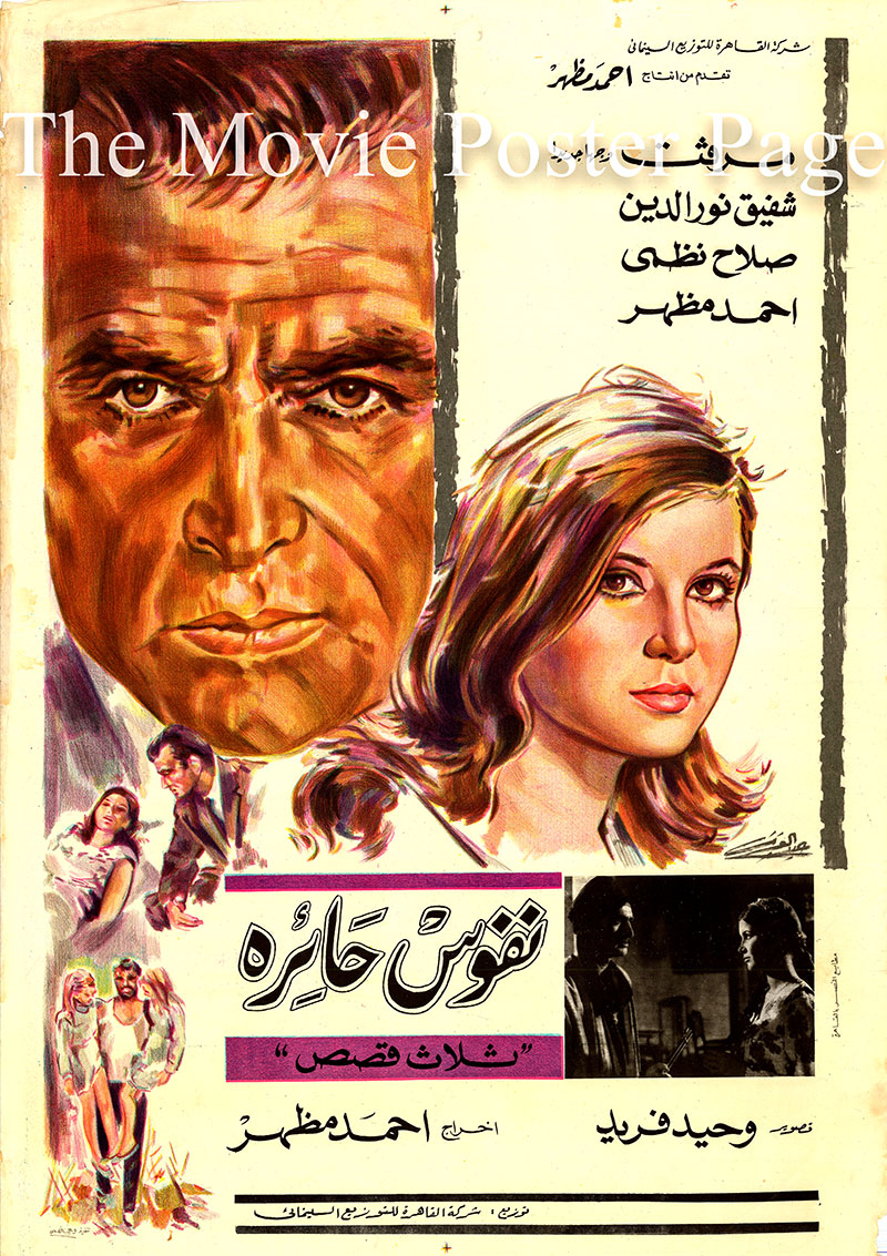 Pictured is an Egyptian promotional poster for the 1968 Ahmed Mazhar film Souls in Distress starring Mervat Amin.