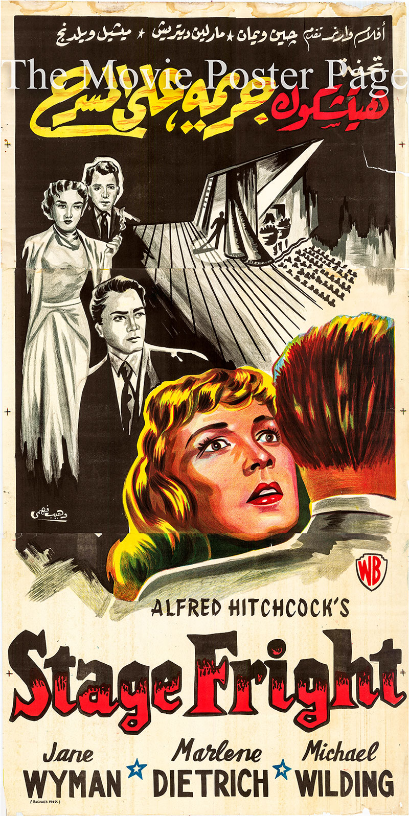 Pictured is a three-piece Egyptian promotional poster for the 1950 Alfred Hitchcock film Stage Fright starring Jane Wyman.