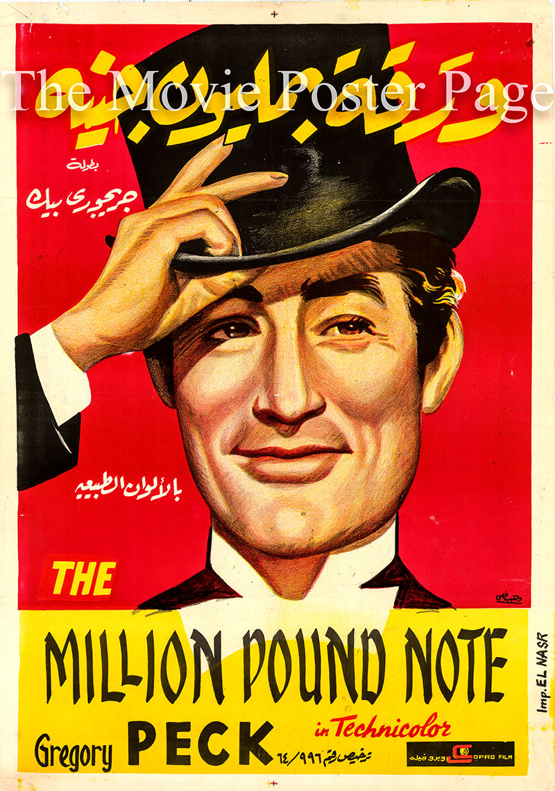 Pictured is an Egyptian promotional poster for the 1954 Ronald Neame film Million Pound Note starring Gregory Peck as Henry Adams, based on a story by Mark Twain.