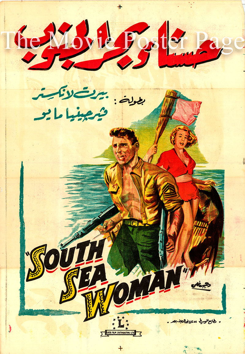 Pictured is an Egyptian promotional poster for the 1953 Arthur Lubin film South Sea Woman starring Burt Lancaster and Virginia Mayo.