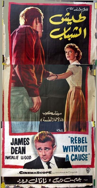 Pictured is an Egyptian promotional poster for the 1955 Nicholas Ray film Rebel without a Cause starring James Dean and Natalie Wood.