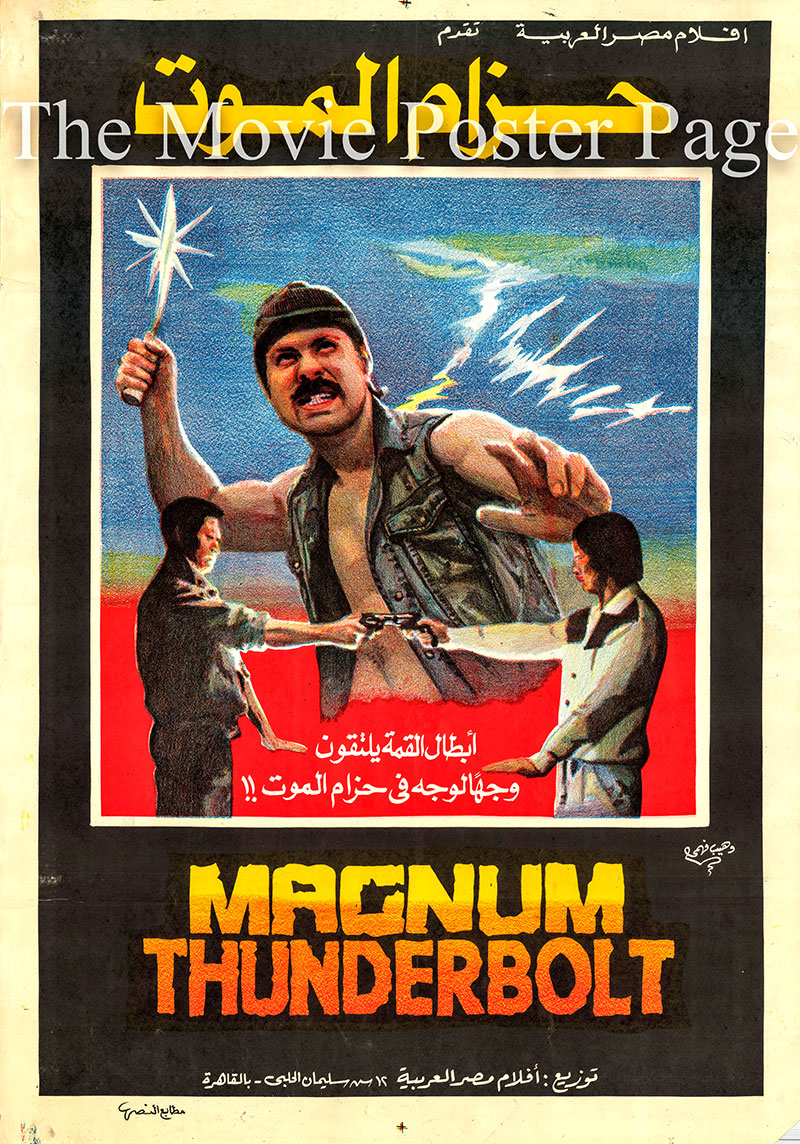 Pictured is an Egyptian promotional poster for the 1985 Godfrey Ho film Magnum Thunderbolt starring Wai-Man Chan.