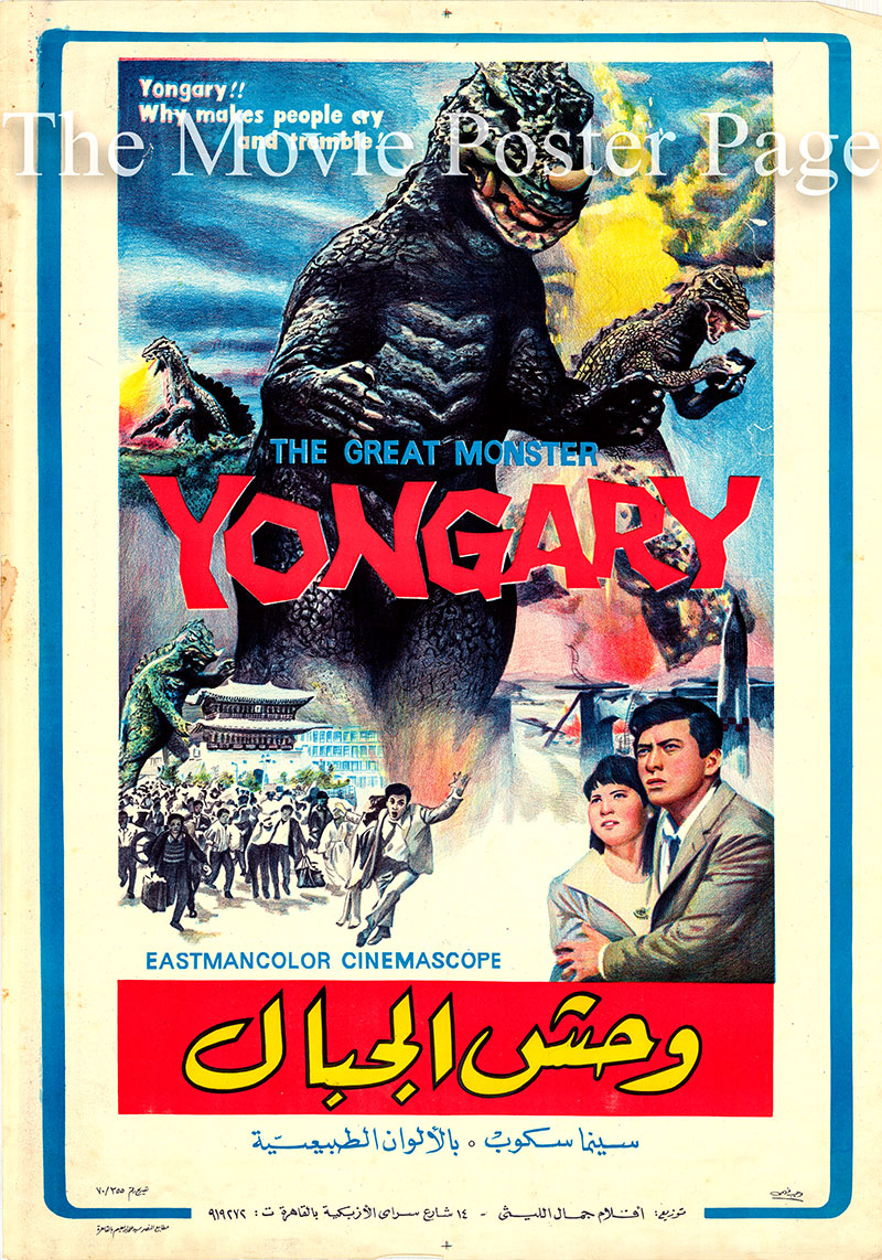 Pictured is an Egyptian promotional poster for the 1967 Ki-duk Kim film Yongary Monster from the Deep starring Cho Kyuong-min as Yongary.
