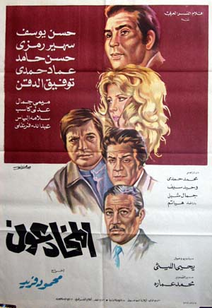 Pictured is an original Egyptian promotional poster for the 1973 Mahmoud Farid film The Deceivers, starring Hassan Youssef.