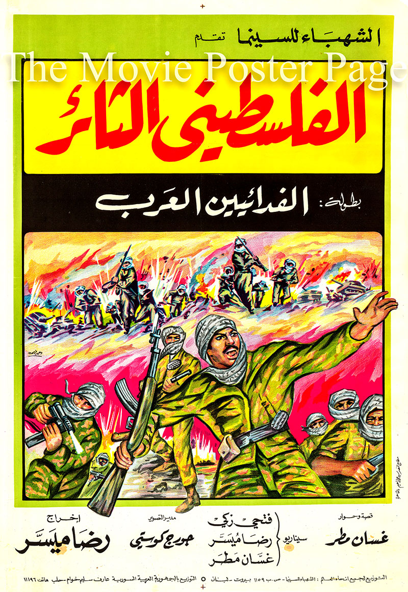 Pictured is an Egyptian promotional poster for the 1969 Rida Myassar film The Revolutionary Palestinian starring Ghassan Mattar.