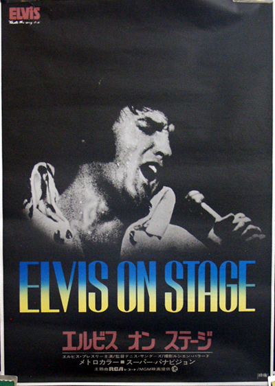 Pictured is a Japanese promotional poster for the 1970 Denis Sanders film That's The Way It Is starring Elvis Presley.