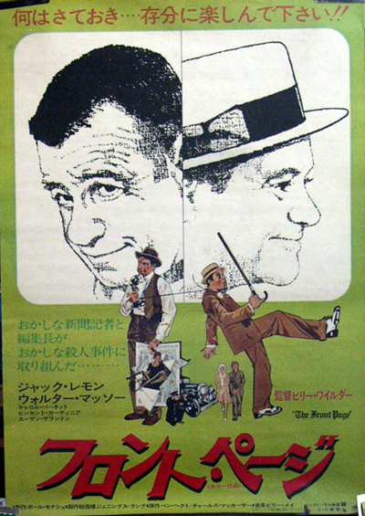 Pictured is a Japanese promotional poster for the 1974 Billy Wilder film The Front Page starring Jack Lemmon and Walter Matthau.