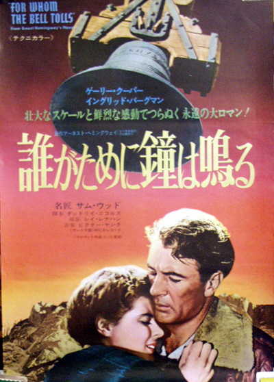 Pictured is Japanese promotional poster for a 1971 rerelease of the 1943 Sam Wood film For Whom the Bell Tolls starring Gary Cooper and Ingrid Bergman, based on a novel by Ernest Hemmingway.