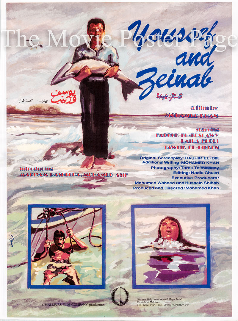 Pictured is an Egyptian promotional poster for the 1986 Mohamed Khan film Youssef and Zeinab starring Laila Eloui.