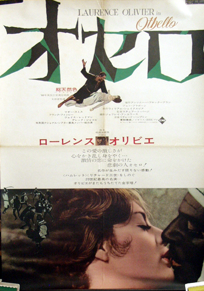 Pictured is a Japanese promotional poster for the 1965 Stuart Burge film Othello starring Laurence Olivier as Othello.