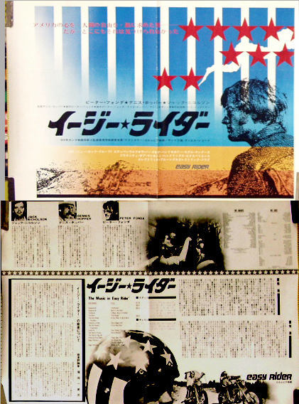 Pictured is a Japanese film program for the 1969 Dennis Hopper film Easy Rider starring Peter Fonda, Dennis Hopper and Jack Nicholson.