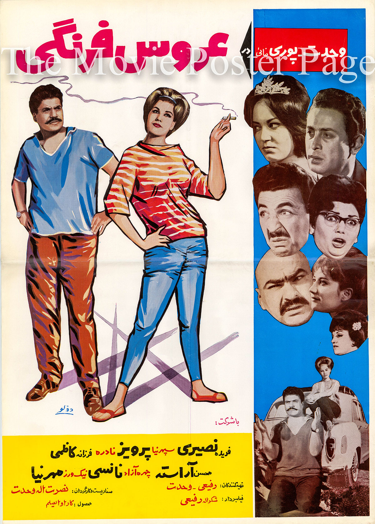 Pictured is an Iranian promotional poster for the 1964 Nasratolah Vahdat film The Foreign Bride starring Pouri Baneai.