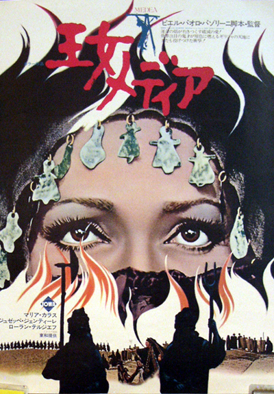 Pictured is a Japanese promotional poster for the 1969 Pier Paolo Pasolini film Medea starring Maria Callas.