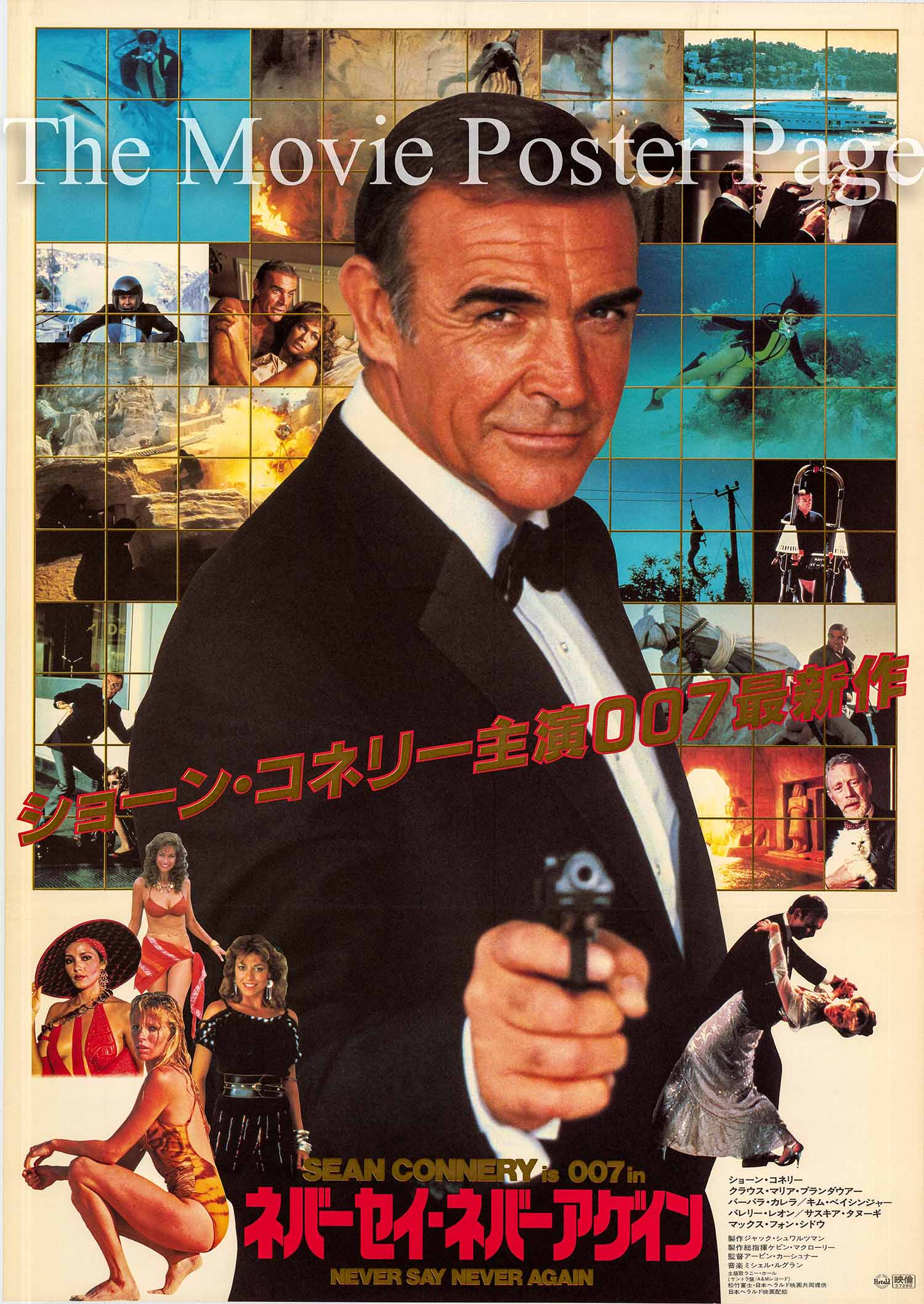 Pictured is a Japanese promotional poster for the 1983 Irvin Kershner film Never Say Never Again starring Sean Connery as James Bond.